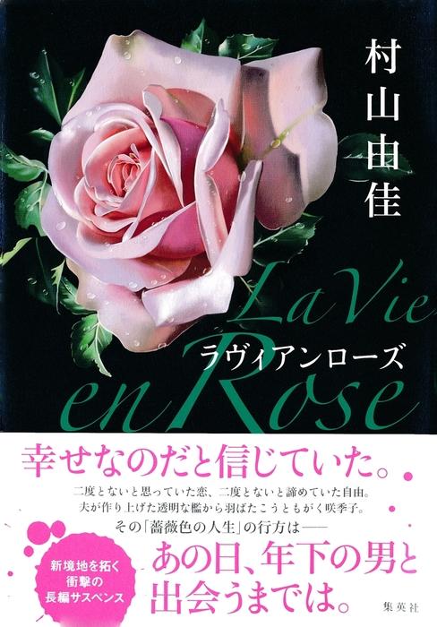 La Vie en Rose ラヴィアンローズ-電子書籍-拡大画像