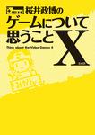 桜井政博のゲームについて思うことX Think about the Video Games 4-電子書籍