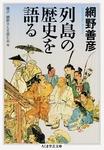 列島の歴史を語る-電子書籍