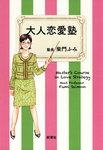 大人恋愛塾-電子書籍