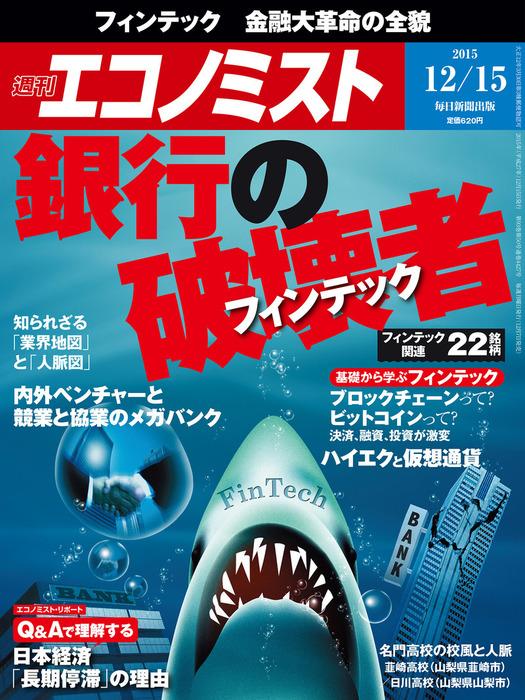 週刊エコノミスト (シュウカンエコノミスト) 2015年12月15日号拡大写真
