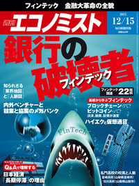 週刊エコノミスト (シュウカンエコノミスト) 2015年12月15日号