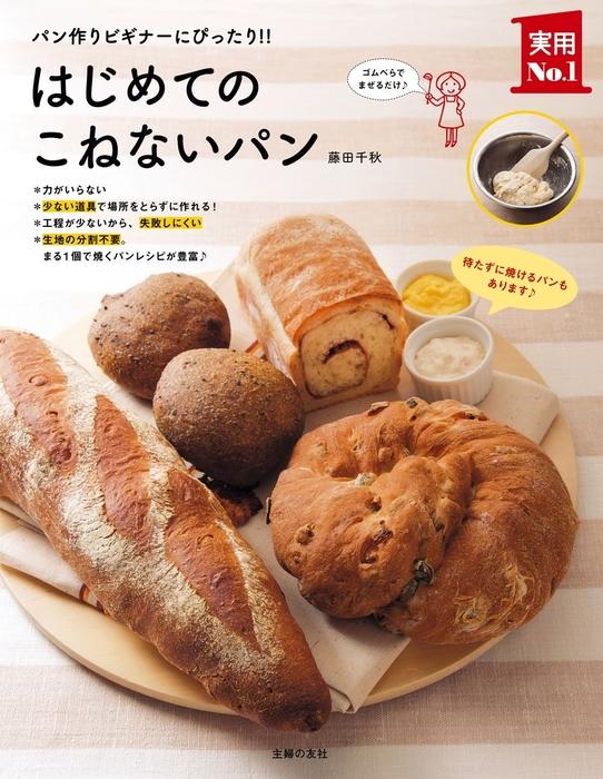 はじめてのこねないパン-電子書籍-拡大画像