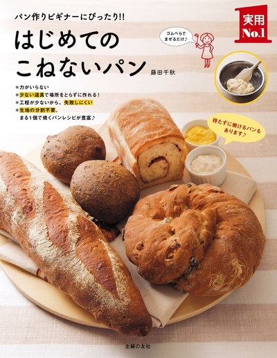 はじめてのこねないパン-電子書籍