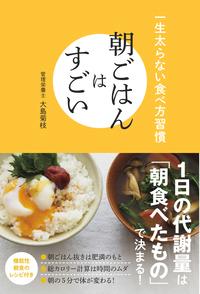 朝ごはんはすごい - 一生太らない食べ方習慣 --電子書籍