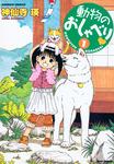 動物のおしゃべり (1)-電子書籍