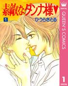 「素敵なダンナ様(クイーンズコミックスDIGITAL)」シリーズ