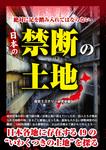 絶対に足を踏み入れてはならない 日本の禁断の土地-電子書籍