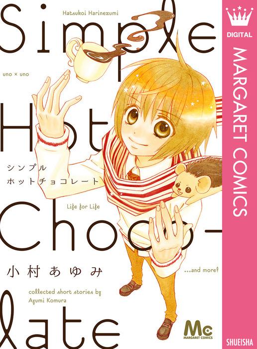 シンプルホットチョコレート-電子書籍-拡大画像