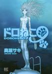 ドロねこ9 (1)-電子書籍