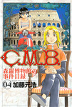 C.M.B.森羅博物館の事件目録(4)-電子書籍