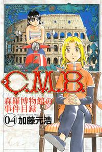 C.M.B.森羅博物館の事件目録(4)