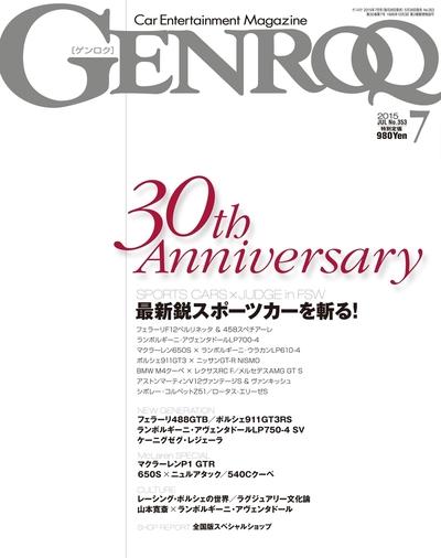 GENROQ 2015年7月号-電子書籍
