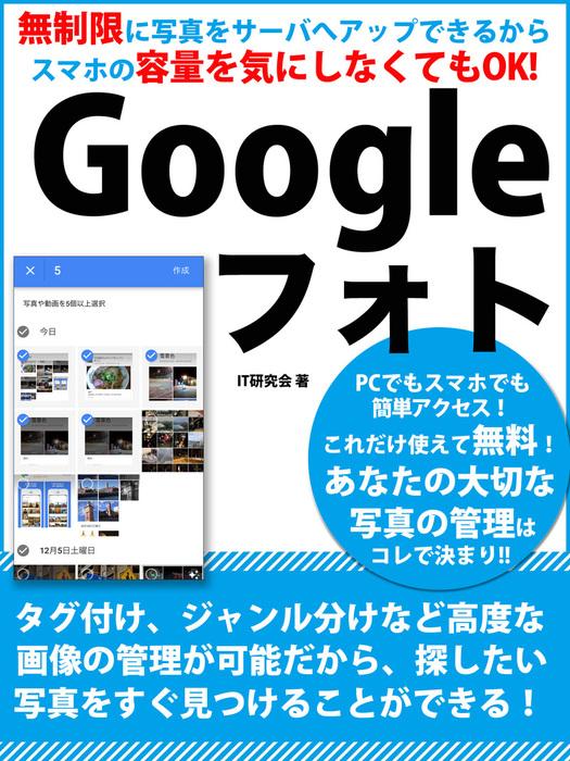 無制限に写真をサーバにアップできるからスマホの容量を気にしなくてもOK! Googleフォト拡大写真