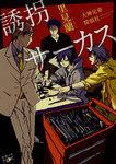 誘拐サーカス―大神兄弟探偵社―-電子書籍