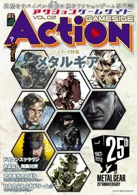 アクションゲームサイド Vol.2