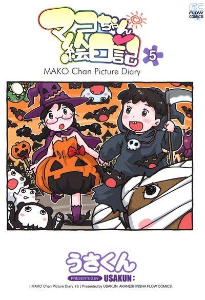 マコちゃん絵日記 5-電子書籍