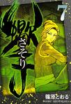 さそり(7)-電子書籍