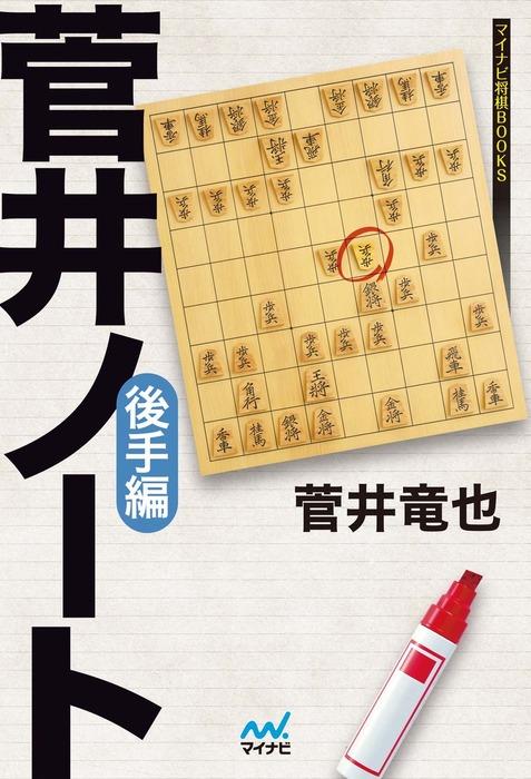 菅井ノート 後手編-電子書籍-拡大画像