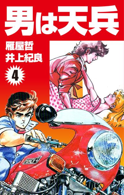 男は天兵(4)-電子書籍