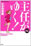 主任がゆく! 5巻-電子書籍