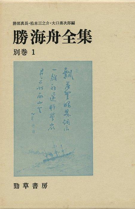 勝海舟全集〈別巻1〉拡大写真
