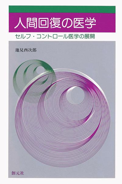 人間回復の医学 セルフ・コントロール医学の展開-電子書籍