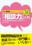 「相談力」入門 ―対人援助職のためのコミュニケーションスキル36-電子書籍