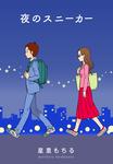 夜のスニーカー-電子書籍