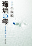 瑠璃の雫-電子書籍