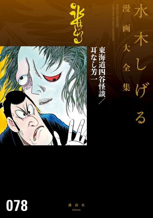 東海道四谷怪談/耳なし芳一 水木しげる漫画大全集拡大写真