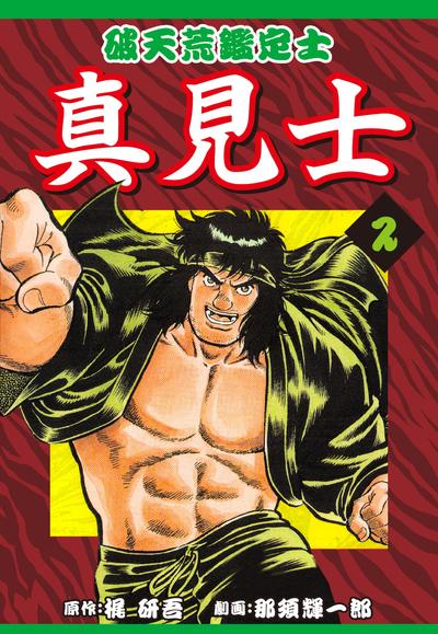 破天荒鑑定士 真見士(2)-電子書籍