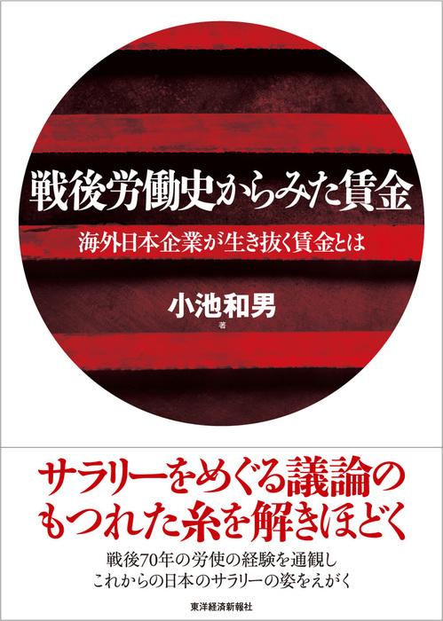 戦後労働史からみた賃金―海外日本企業が生き抜く賃金とは-電子書籍-拡大画像