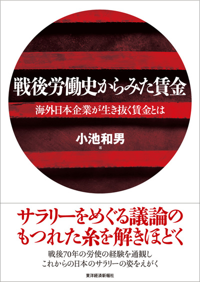 戦後労働史からみた賃金―海外日本企業が生き抜く賃金とは-電子書籍