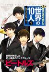 第1巻 ビートルズ レジェンド・ストーリー-電子書籍