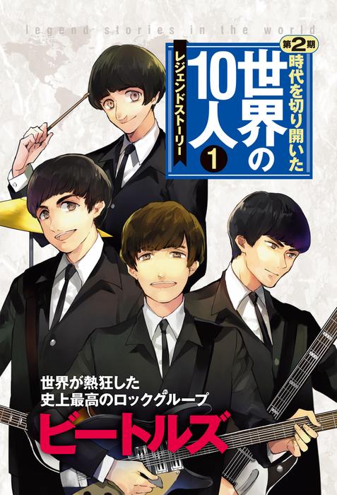 第1巻 ビートルズ レジェンド・ストーリー拡大写真