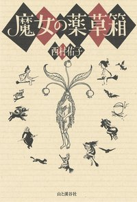 魔女の薬草箱-電子書籍
