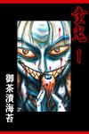 童鬼1巻-電子書籍
