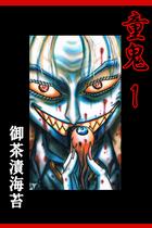 「童鬼(アリス文庫)」シリーズ
