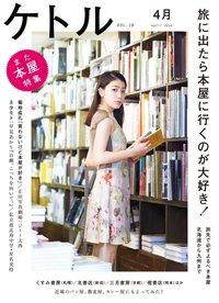 ケトル Vol.18  2014年4月発売号 [雑誌]
