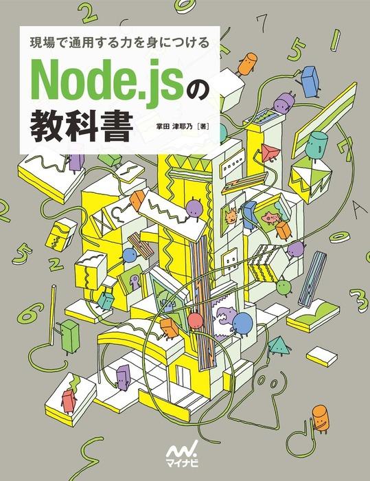現場で通用する力を身につける Node.jsの教科書拡大写真