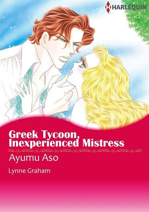 Greek Tycoon, Inexperienced Mistress拡大写真