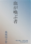 血が喚ぶ者 -明日の風に・中世心火編--電子書籍