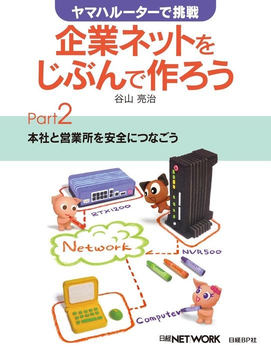 ヤマハルーターで挑戦 企業ネットをじぶんで作ろう Part2-電子書籍-拡大画像