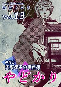 やどかり~弁護士・志摩律子の事件簿~(13)