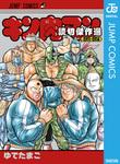 キン肉マン 読切傑作選 2011-2014-電子書籍