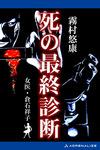 女医・倉石祥子(6) 死の最終診断-電子書籍