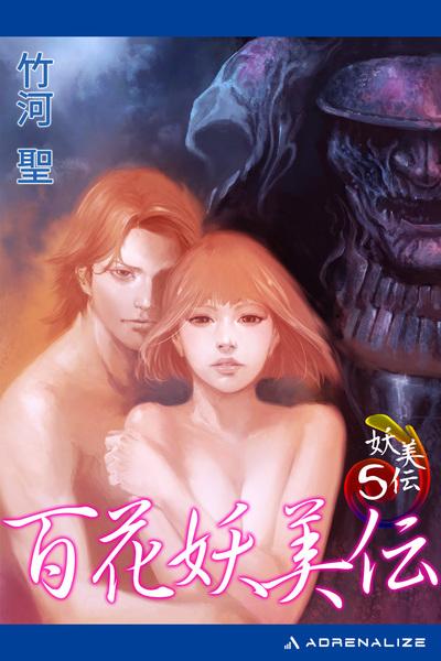 妖美伝(5) 百花妖美伝-電子書籍