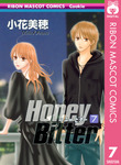 Honey Bitter 7-電子書籍
