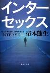 インターセックス-電子書籍
